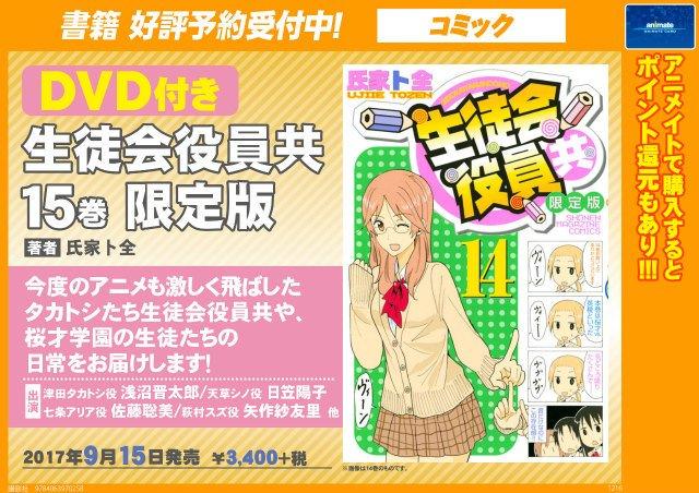 【書籍情報】9/15発売『【コミック】生徒会役員共(15) DVD付き限定版』予約受付中!今度のアニメも激しく飛ばしたタ