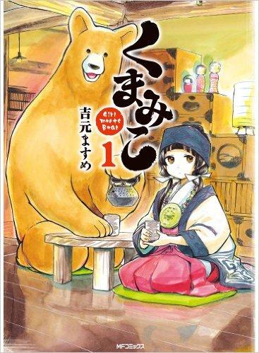 リクオのオススメ漫画第18回「くまみこ」作者:吉元ますめ 既刊7巻一言コメント:僕は4番が好きです。