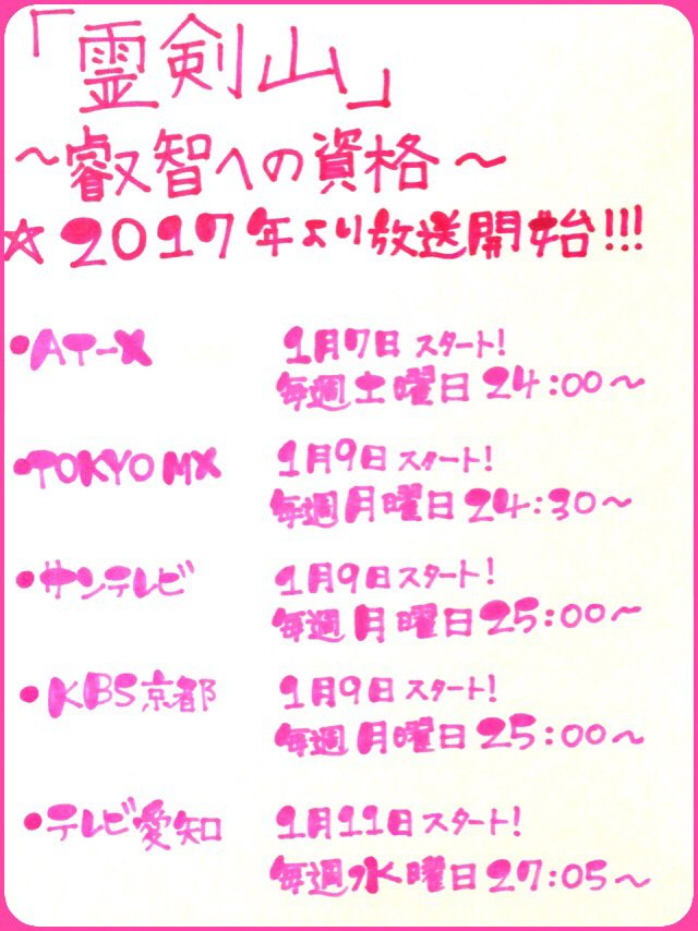 💘お知らせ💘私たち、Merry☆GO☆Landsが主題歌を歌わせて頂いてるテレビアニメ「霊剣山〜叡智への資格〜」の第2話