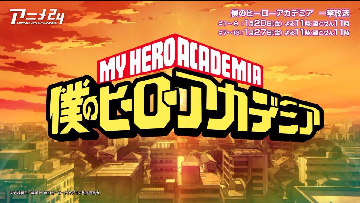 『僕のヒーローアカデミア』第2期放送記念!20日夜11時『僕のヒーローアカデミア』一挙放送!フォロー&RTで #ヒロアカ