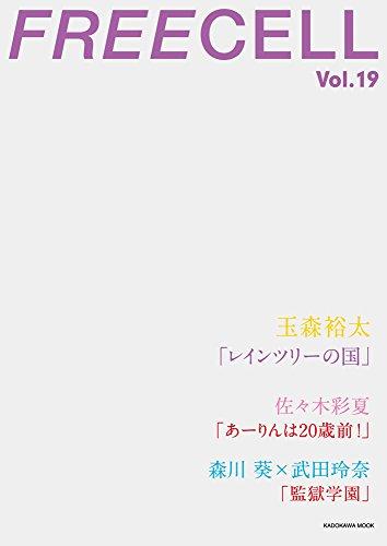 価格190円~ FREECELL vol.19 玉森裕太「レインツリーの国」特写&インタビュー/佐々木彩夏ソロ特