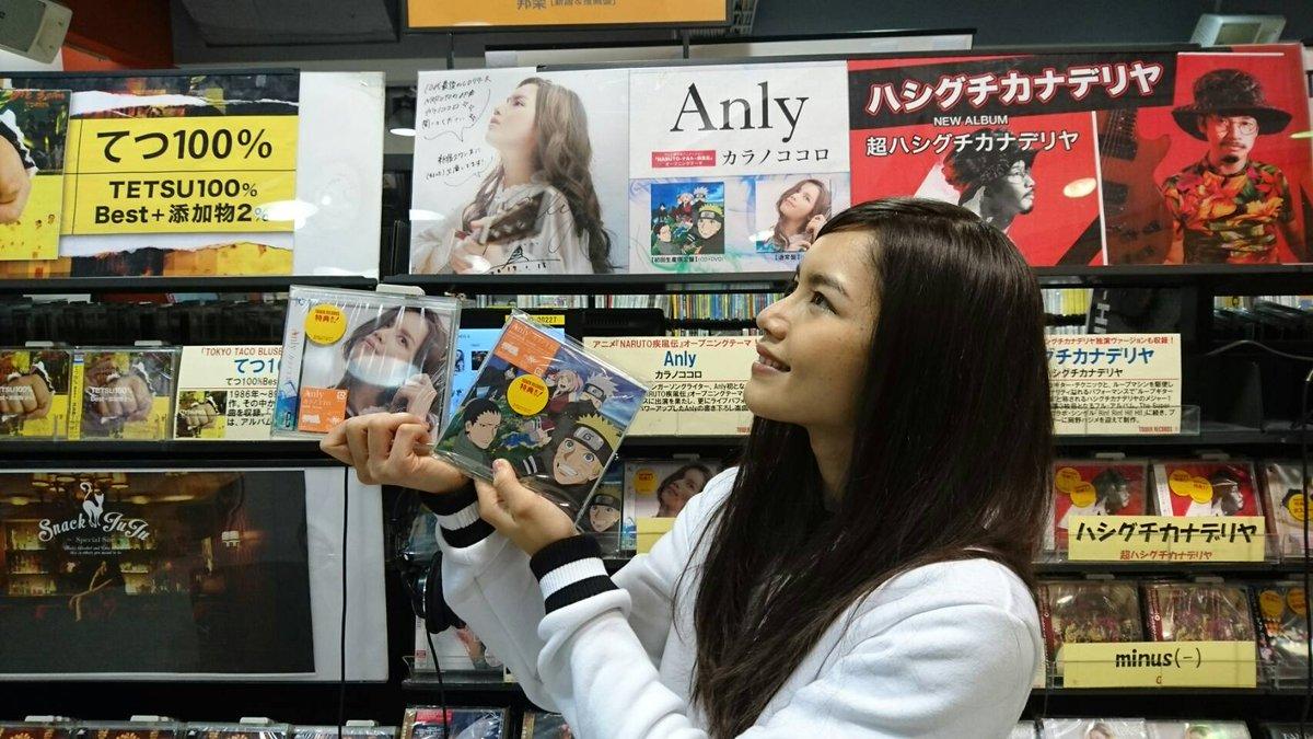 Anly「カラノココロ」発売日!恒例のお店周りしています♪タワー新宿に来ました!#Anly #カラノココロ #NARUT