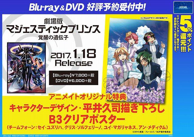 【映像情報】BD&DVD「劇場版 マジェスティックプリンス 覚醒の遺伝子」発売中!昨年11月に公開された作品が早くも登場