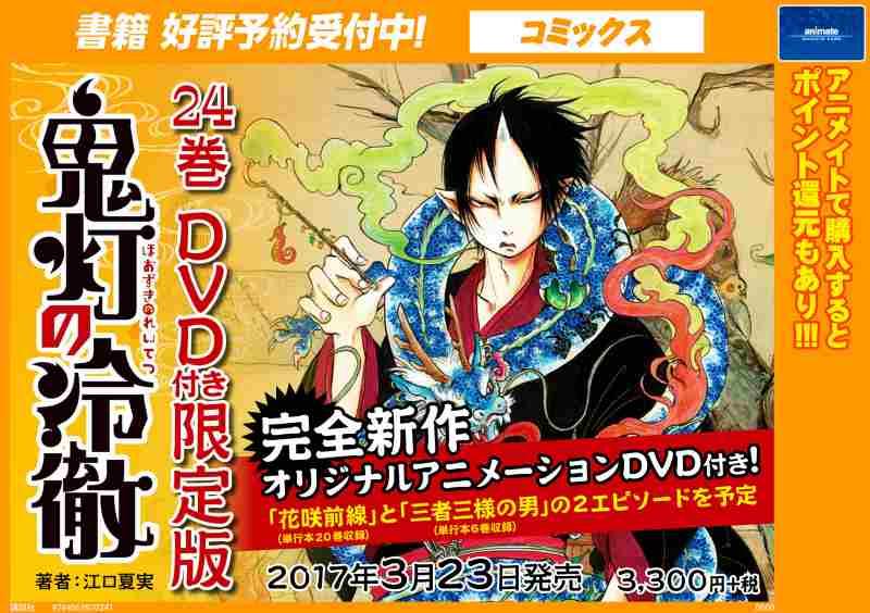 【書籍予約情報】3月23日発売予定『鬼灯の冷徹 24巻 DVD付き限定版』のご予約受付中です!!完全新作オリジナルアニメ