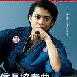 時代劇 1位信長協奏曲 Nobunaga Concerto監督:松山博昭2009年、「ゲッサン」(小学館...#映画 #
