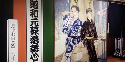 「昭和元禄落語心中展」銀座三越で始まっていました。