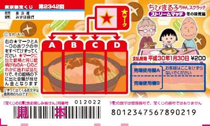 1等100万円!『ちびまる子ちゃんスクラッチ 冬の味覚編 ストリームマッチ』が今日から発売。デザインも可愛いので楽しんで