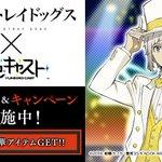 【お知らせ】TVアニメ「文豪ストレイドッグス」×「夢色キャスト」のコラボ事前登録開始!事前登録者数の条件達成でゲーム内ア