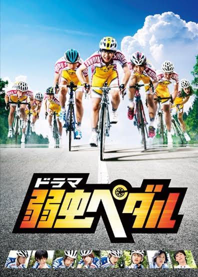 【お知らせ】ドラマ『弱虫ペダル』Blu-ray・DVD本日1月18日(水)発売日です!詳細はこちら!