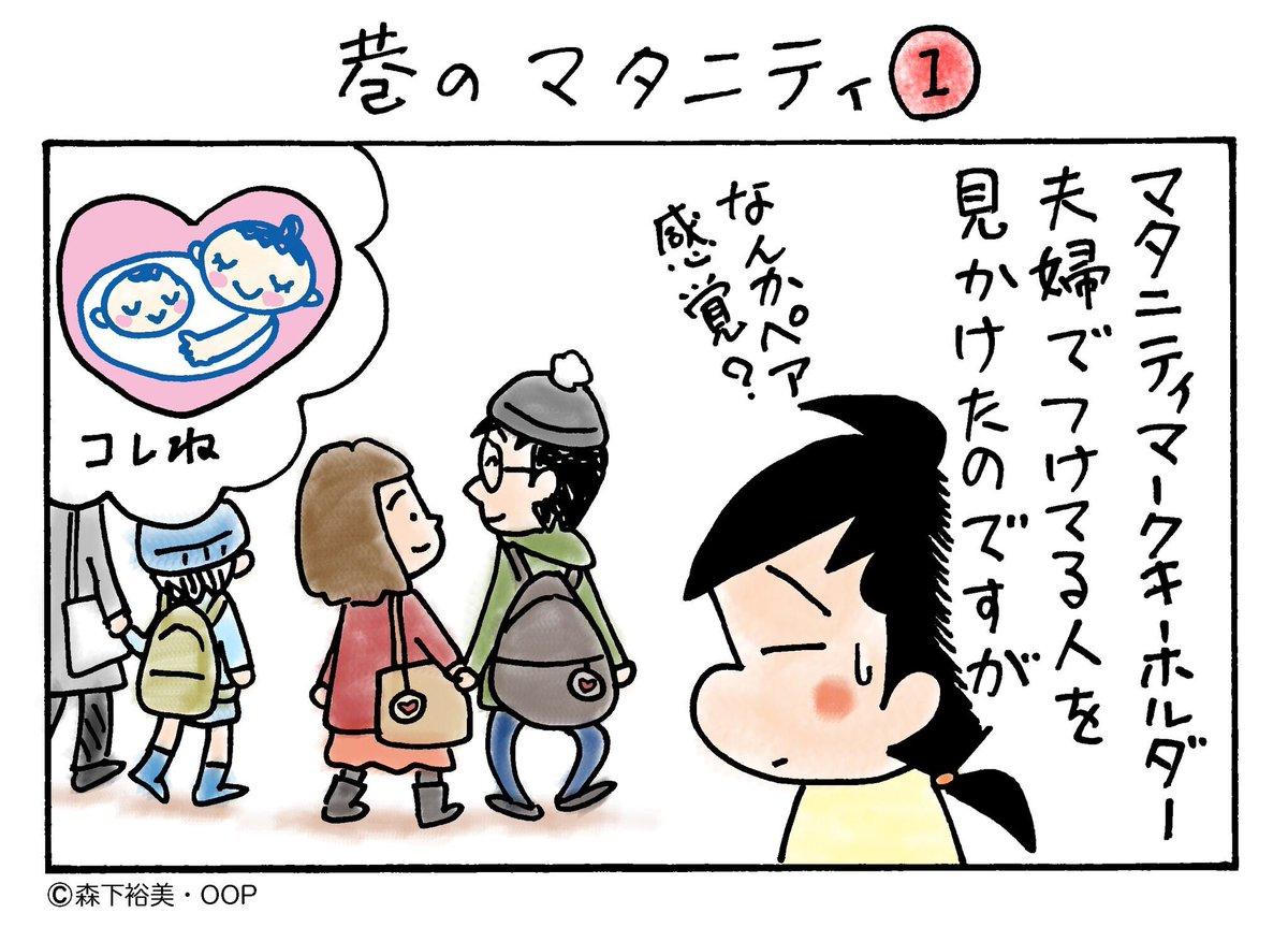 今週は元少年ゆうまはお休み。森下先生が巷の妊婦さんを見て考えた書き下ろし漫画です。#ゴマちゃん #妊娠中 #森下裕美
