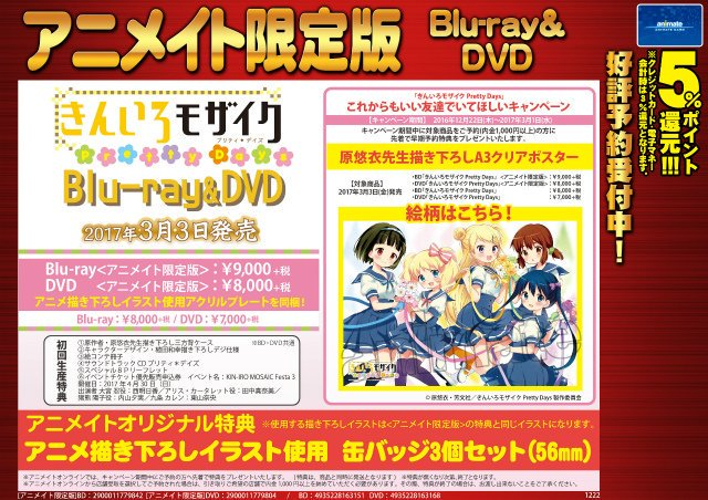 【予約情報】Blu-ray&DVD「きんいろモザイク Pretty Days」が好評予約受付中マタ!豪華特典付きのアニメ