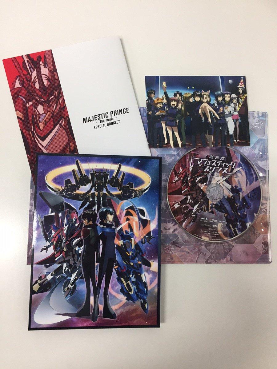 【劇場版マジェスティックプリンス 覚醒の遺伝子】Blu-ray・DVDが本日発売となりました。映像特典として第25話も収
