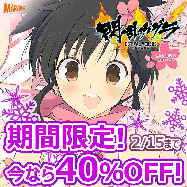 【にゅうす】本日より2月15日までの期間限定で『閃乱カグラ ESTIVAL VERSUS -少女達の選択- 桜 EDIT