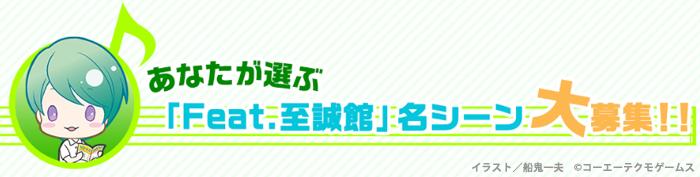 【Featuring 至誠館高校 Op.2/前夜祭】アンケート実施★2014年に開催した「金色のコルダ Featurin