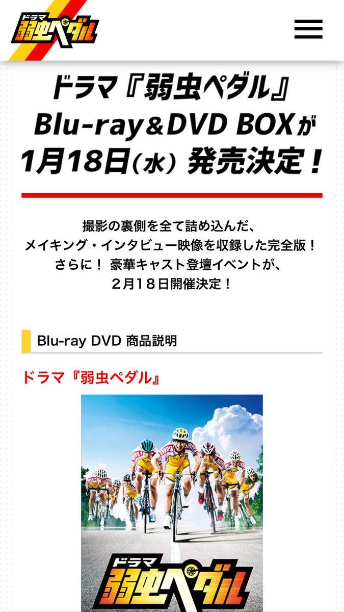 【本日発売です!】脚本担当しました、ドラマ『弱虫ペダル』Blu-ray&DVD。メイキング映像だけで4時間を超えるとのこ