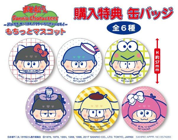 【おそ松さん×サンリオもちっとマスコット】2月上旬の先行販売ですが、東京都内で1店舗を予定しています。詳細は後日発表にな