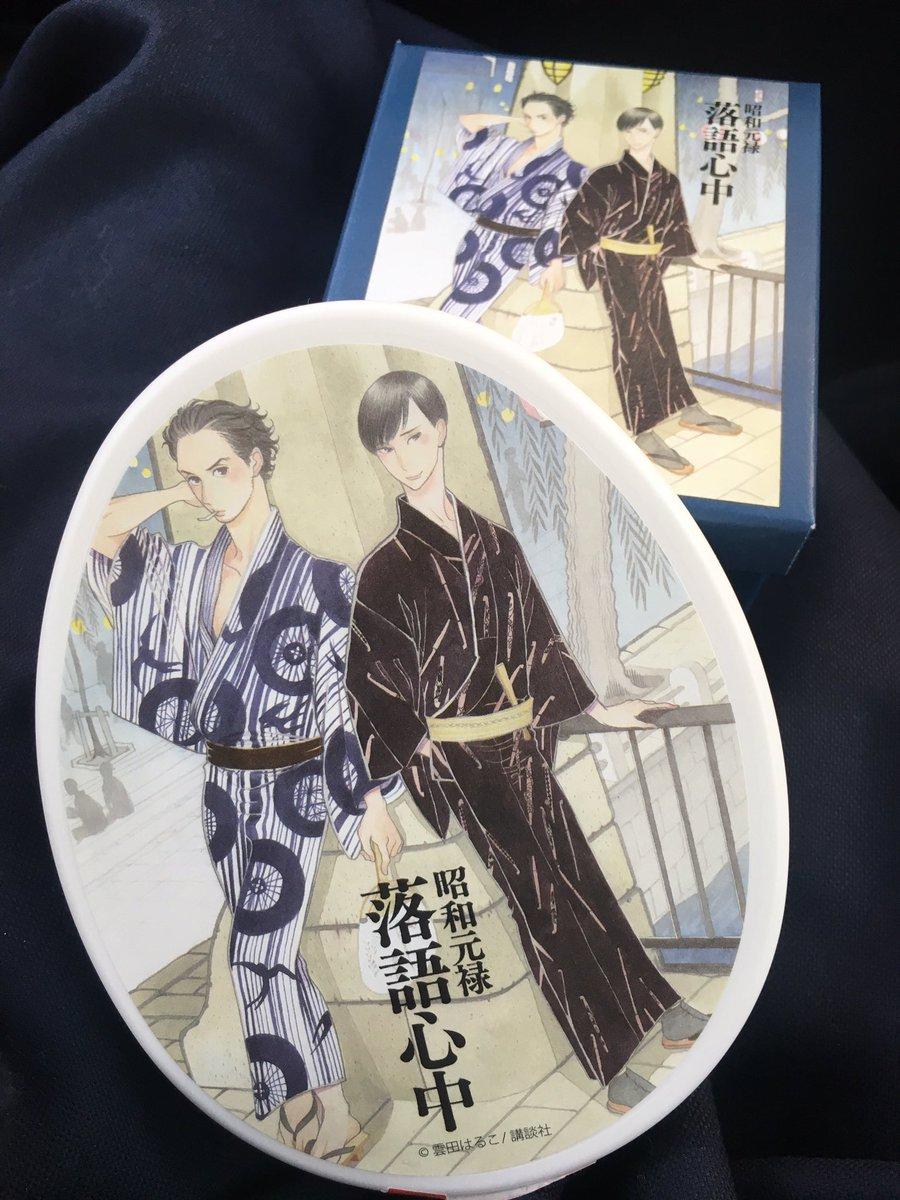 そしてまさかの…銘菓「鶴乃子」コラボ商品が…!鶴松屋に持って行こう…#TRUEさん #鶴松屋 #落語心中