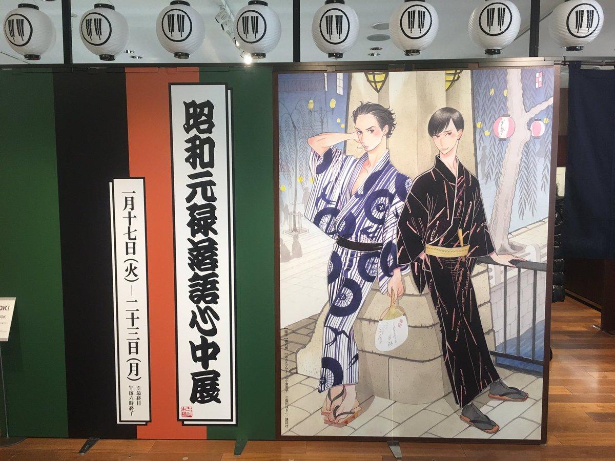 昭和元禄落語心中展@銀座三越に行ってきました。初老萌えという新たな目醒めを下さった掛け替えのない作品…八雲さんの色気…年