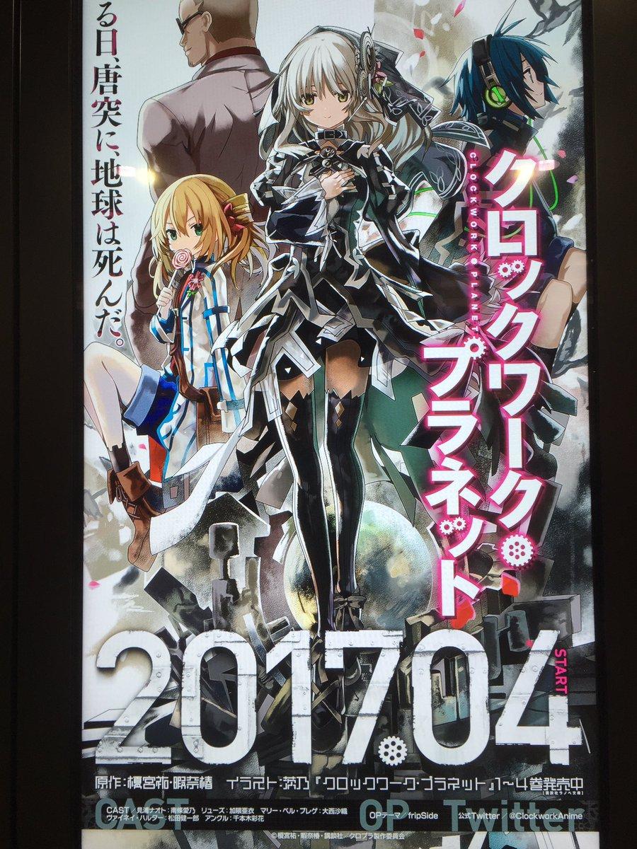 @加隈亜衣さん秋葉原駅に行ったら、クロックワーク・プラネットの電子広告がありました神ないのイラストを描かれていたら茨乃さ
