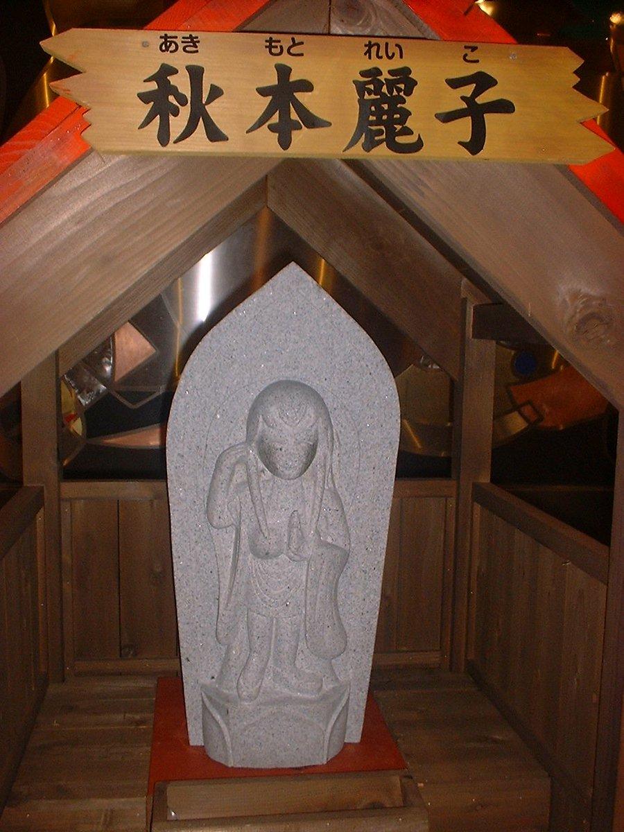11年前の舞台版こち亀会場で展示されていたこち亀キャラ地蔵は「触るとご利益がある」旨が書かれてましたが、麗子銅像の胸もそ