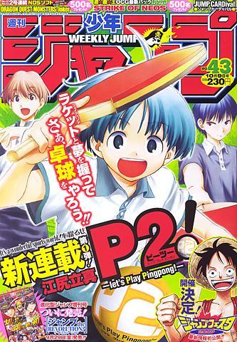 今から11年くらい前の漫画ですが江尻立真先生の『P2! - let's Play Pingpong! -』主人公が一番カ