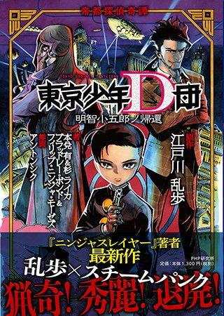 【pixivノベル】「ニンジャスレイヤー」の著者が贈る最新作、1月26日発売! 帝都東京で繰り広げられる「探偵」と「怪盗