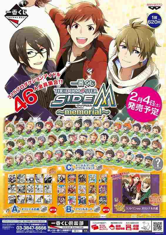 【くじ情報】一番くじ『アイドルマスター SideM ~memorial~』は2月4日発売予定!!「にもじしりーずぽや」か