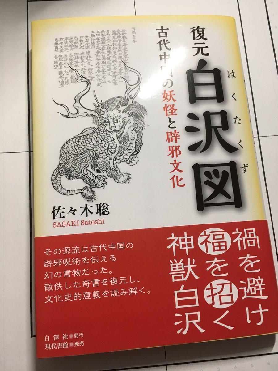 届きました!目次からしてすごい……まだパラパラ見ただけですけど最初から最後まで白澤の本です。しかもあとがきに「江口夏実さ