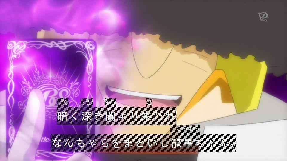 辰の十二神皇 ウロヴォリアス! #bs_animation