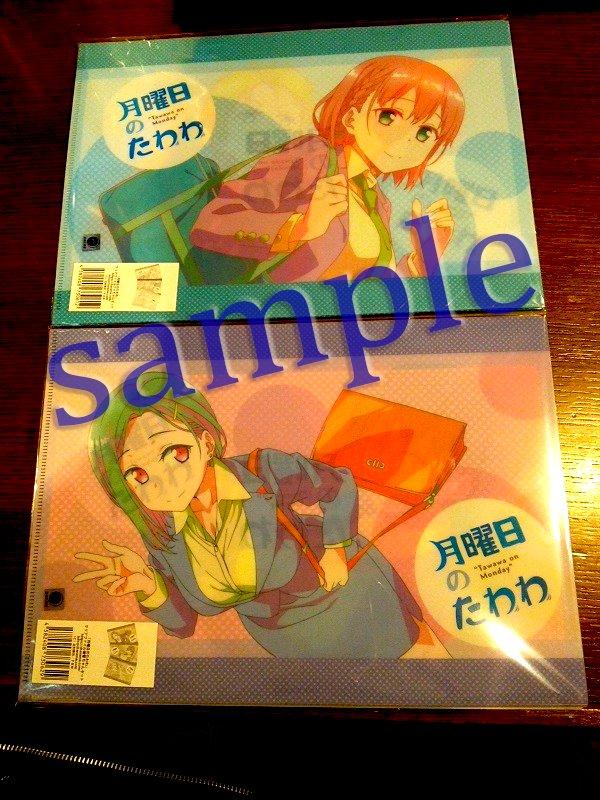 アニメ「月曜日のたわわ」グッズが増えました。クリアファイル「アイちゃんSET」と「後輩ちゃんSET」各1000円となりま