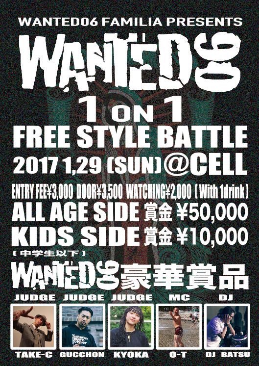 『WANTED06 1ON1 FREE STYLE BATTLE』2017 1.29 [SUN] [ALL,KIDS]ど