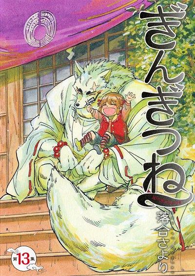 【コミックス1月19日発売】ぎんぎつね13巻/落合さより杜に息づく母の想い。母から娘へ、過去から現在へ──。母・由子から