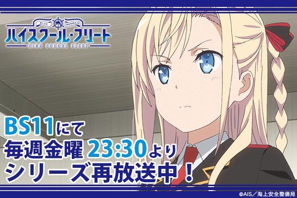 明日20日(金)23時30分よりBS11にてTVアニメ「ハイスクール・フリート」第3話が放送!ぜひご覧ください♪   #