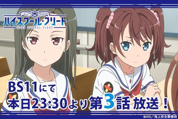 本日23時30分よりBS11にてTVアニメ「ハイスクール・フリート」第3話が放送です!お楽しみにお待ちください♪  #は