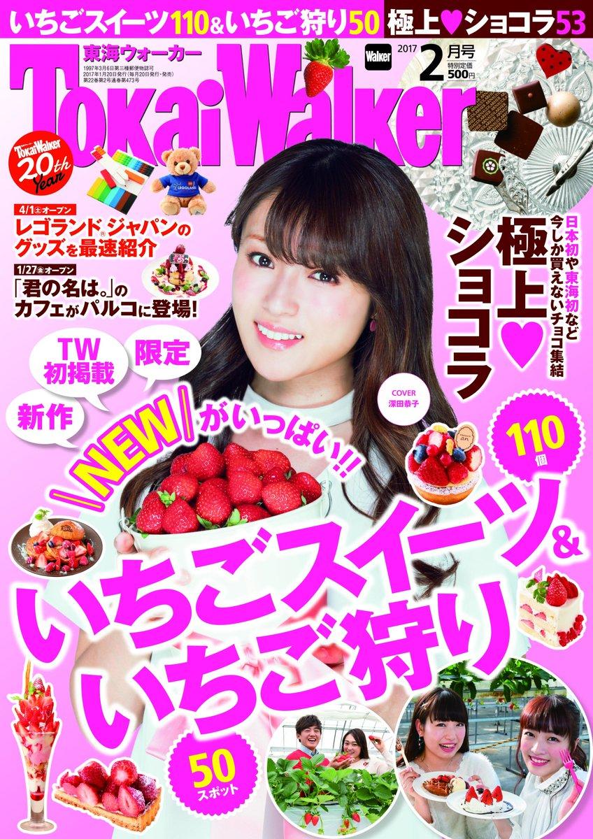 """明後日20(金)発売の東海ウォーカー2月号表紙を先出し!今回のイチゴ特集は""""NEW""""がいっぱいですよ~。いちごを持ってに"""