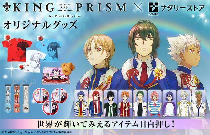 【新商品】KING OF PRISMグッズがナタリーストアに登場!新作劇場版の公開が待ちきれないあなたに、プリズムスタァ