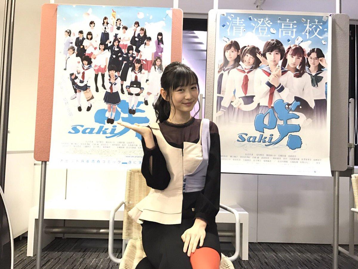 映画 「咲-saki-」完成披露試写会舞台挨拶サプライズで出させていただきました!公開お楽しみに#咲実写