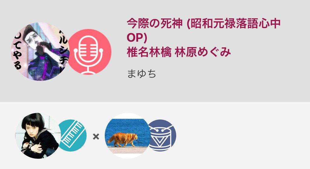今際の死神 (昭和元禄落語心中OP) / 椎名林檎 林原めぐみby まゆち with 2 others#nanamusi