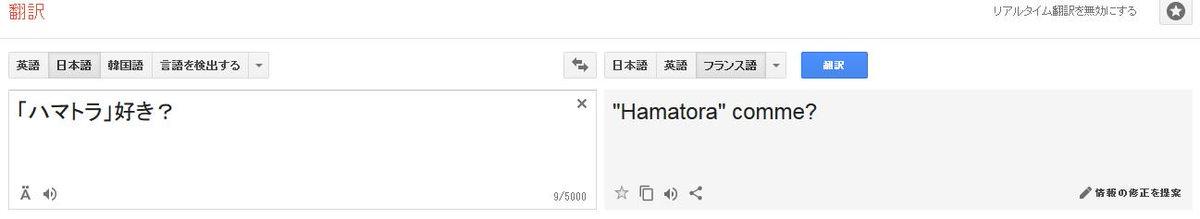 すぐに使えるフランス語「ハマトラ」好き?