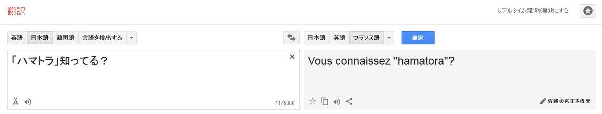 すぐに使えるフランス語「ハマトラ」知ってる?