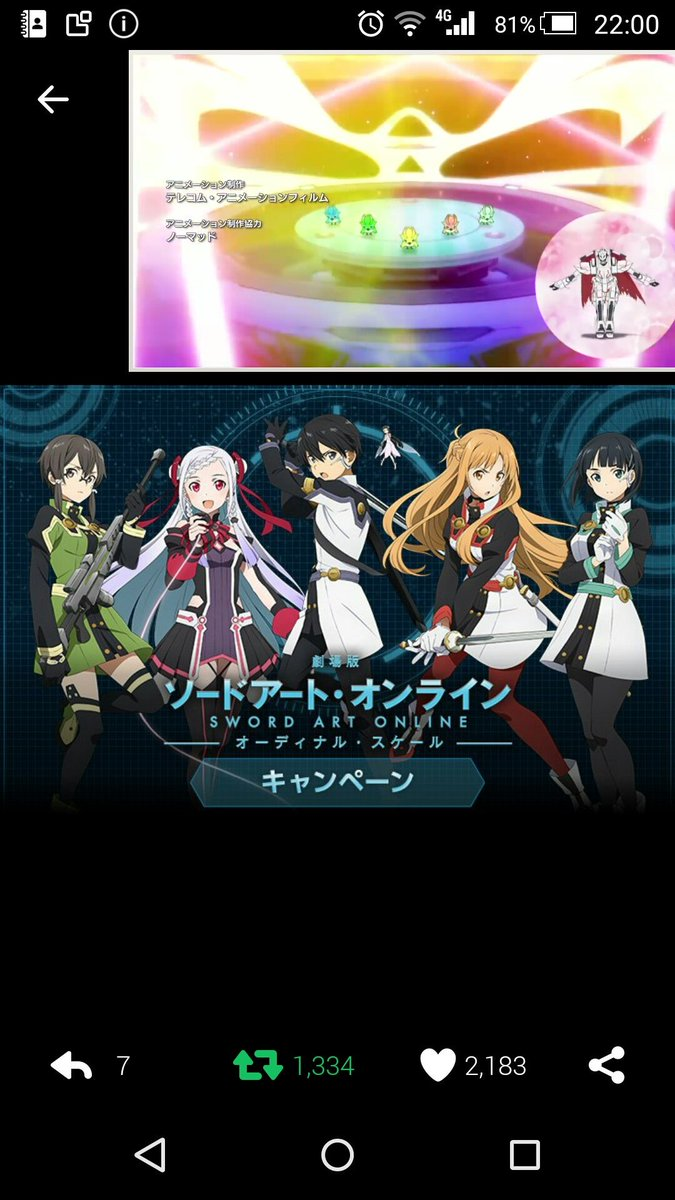 PSO2アニメ×劇場版SAO