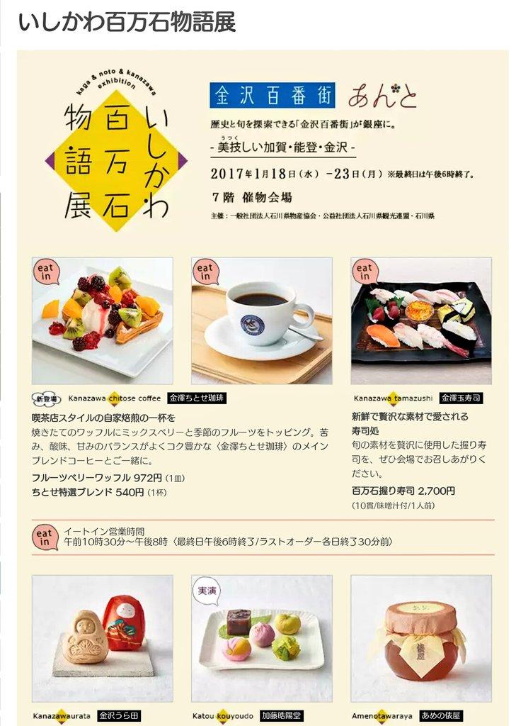 本日より、東京・銀座三越さん7階催物会場にて『いしかわ百万石物語展』(物産展)が行われているようです。同7階ギャラリーで
