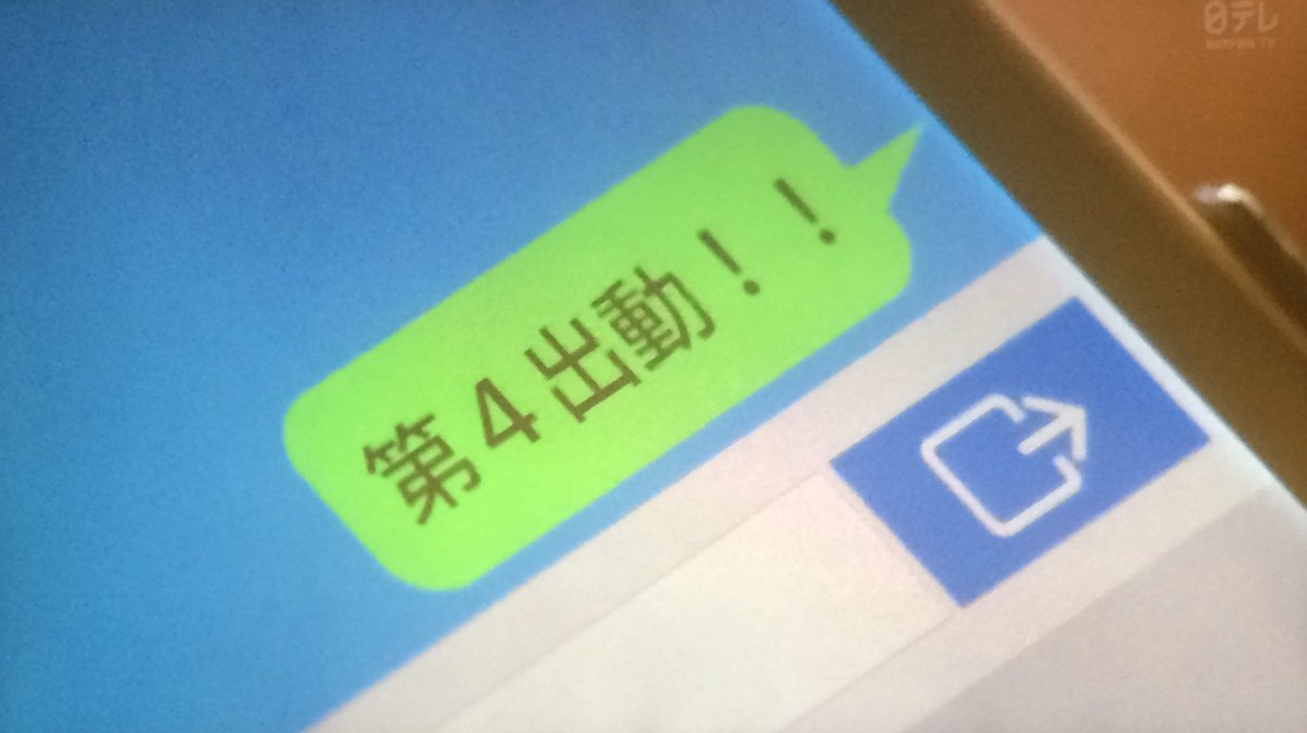 【タラレバ】「第4出動!」・・・男絡みの緊急事態が発生した時に使う集合連絡 使いたい人続出まとめのカテゴリ一覧まとめまとめについて関連サイト一覧