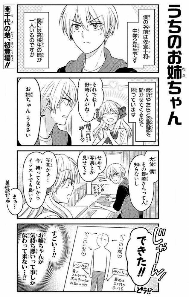 月刊少女野崎くん今回は佐倉千代ちゃんの弟が出てますよ。