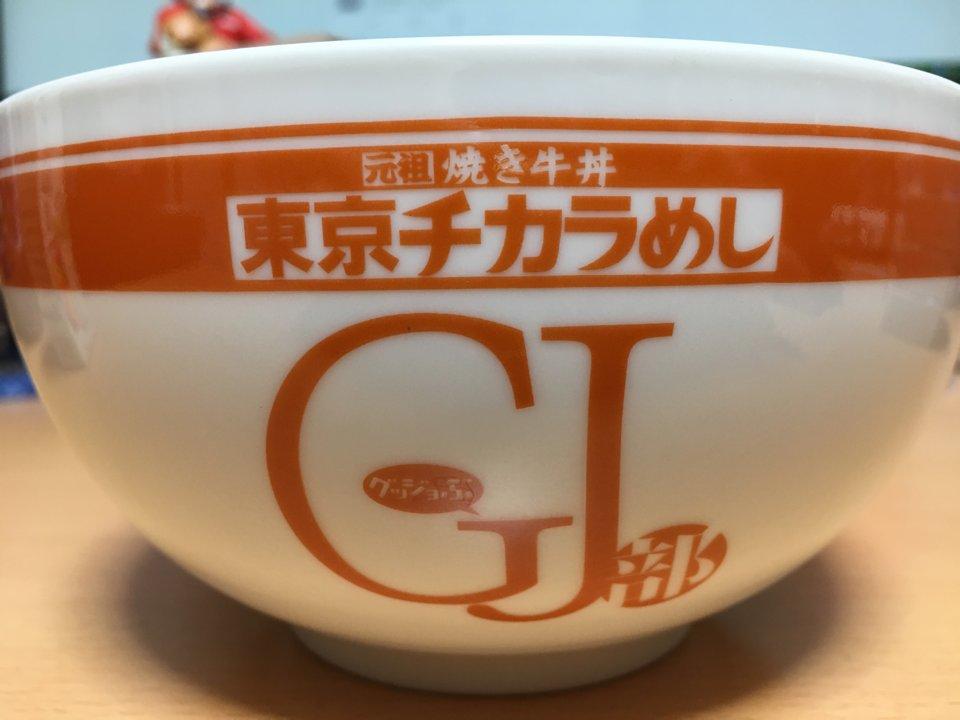 東京チカラめしと言えばGJ部