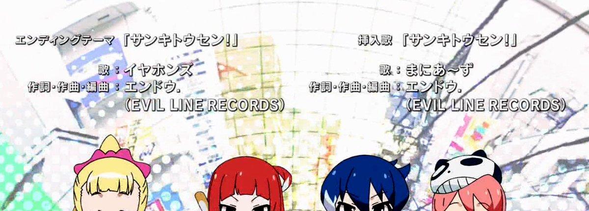 今週放送のTVアニメ「AKIBA'S TRIP -THE ANIMATION-」のED曲、まにあーず(イヤホンズ)が歌う