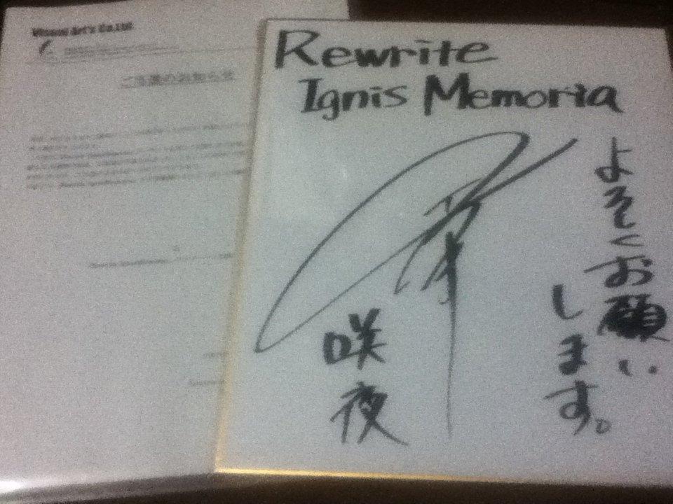 RewriteIM公式様よりRewrite IgnisMemoria Twitterキャンペーンの賞品 鳳咲夜役 小西克