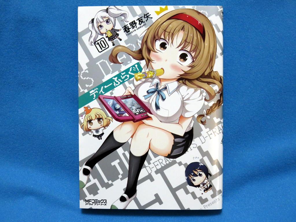 最近買ったコミックス。ディーふらぐ!10巻。#春野友矢