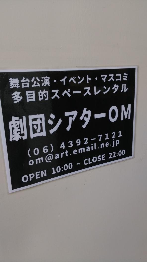 シアターOMはあの至極の名作【うしおととら】を藤田和日郎先生公認の許、全33巻を舞台公演している日本で唯一の劇団です❗❗