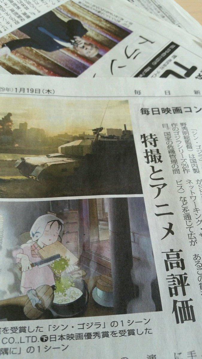 今日の毎日新聞朝刊で毎日映画コンクール各賞発表。日本映画大賞は「シン・ゴジラ」、日本映画優秀賞と大藤信郎賞は「この世界の